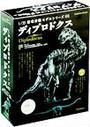 オンライン書店ビーケーワン:1 35恐竜骨格モデルシリーズ ディプロドクス