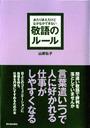 書籍と電子書籍のハイブリッド書店【honto】で買える「あたりまえだけどなかなかできない敬語のルール」の画像です。価格は1,430円になります。