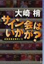 オンライン書店ビーケーワン:サイン会はいかが? 成風堂書店事件メモ