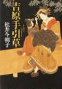 オンライン書店ビーケーワン:吉原手引草