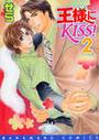 王様にKISS!(2)