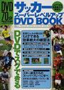 サッカースーパーレベルアップDVD BOOK