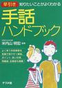 書籍と電子書籍のハイブリッド書店【honto】※旧オンライン書店bk1で買える「早引き手話ハンドブック」の画像です。価格は1,080円になります。