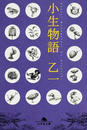 オンライン書店ビーケーワン:小生物語
