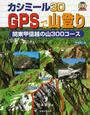 カシミール3D GPSで山登り