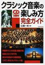 クラシック音楽の楽しみ方完全ガイド