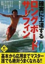 確実に上達するロングボード・サーフィン