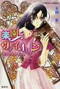 オンライン書店ビーケーワン:楽園(がくえん)ヴァイオリン