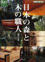 日本の森と木の職人
