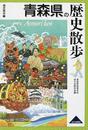 青森県の歴史散歩