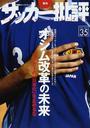 サッカー批評 issue35—季刊 (35)