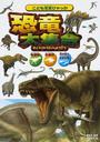 恐竜大集合