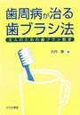 歯周病が治る歯ブラシ法