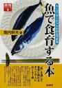 魚で食育する本