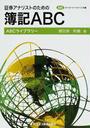 証券アナリストのための簿記ABC