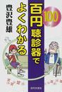 百円聴診器でよくわかる