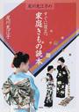 尾川充江子のすぐに役立つ家庭きもの読本