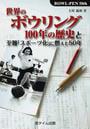 世界のボウリング100年の歴史と至難「スポーツ化」に燃えた50年