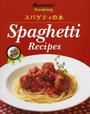 毎日楽うま!スパゲティの本