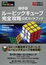 ルービックキューブ完全攻略公式ガイドブック