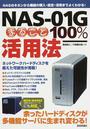 NAS-01Gまるごと100%活用法
