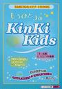 もうひとつのKinKi Kids