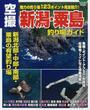 空撮新潟・粟島釣り場ガイド