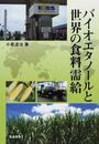 バイオエタノールと世界の食料需給