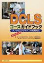 DCLSコースガイドブック