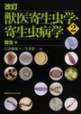 獣医寄生虫学・寄生虫病学