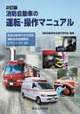 消防自動車の運転・操作マニュアル