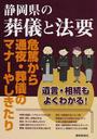 静岡県の葬儀と法要