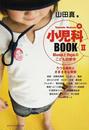 Yamada Makotoの小児科BOOK