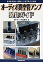 オーディオ真空管アンプ製作ガイド