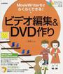 ビデオ編集&DVD作り