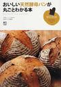 おいしい天然酵母パンが丸ごとわかる本