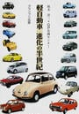 軽自動車進化の半世紀