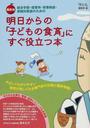 明日からの「子どもの食育」にすぐ役立つ本