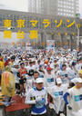東京マラソンの舞台裏