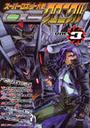 スーパーロボット大戦OGクロニクル(電撃コ)