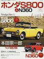 ホンダS800&N360