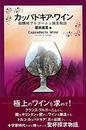 カッパドキア・ワイン