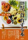 野菜と果物で食育する本