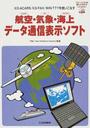 航空・気象・海上データ通信表示ソフト
