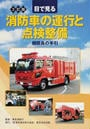 目で見る消防車の運行と点検整備