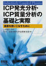 ICP発光分析・ICP質量分析の基礎と実際