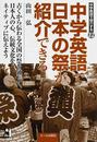 中学英語で日本の祭が紹介できる