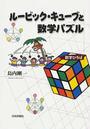 ルービック・キューブと数学パズル