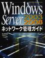 Windows Server 2003/2008ネットワーク管理ガイド
