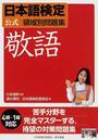 日本語検定公式領域別問題集敬語